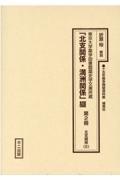 『十五年戦争極秘資料集』古川隆久