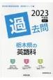 栃木県の英語科過去問 2023年度版