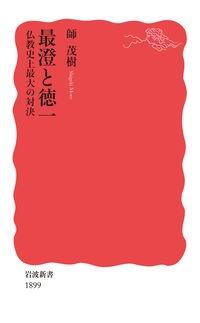 最澄と徳一 仏教史上最大の対決