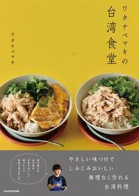 ワタナベマキ『ワタナベマキの台湾食堂』