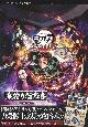 鬼滅の刃ヒノカミ血風譚鬼狩り指南書 PlayStation4/PlayStation5
