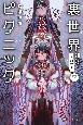 裏世界ピクニック(7)