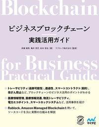 ビジネスブロックチェーン開発実践ガイド(仮)