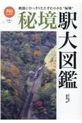 「旅と鉄道」編集部『秘境駅大図鑑』