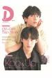 タイドラマガイド「D」(3)