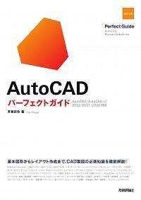 AutoCAD パーフェクトガイド[2022/2021/2020対応版]