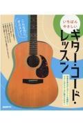 自由現代社編集部『ギター・コード・レッスン いちばんやさしい』