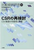 CSRの再検討