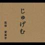 NHK「にほんごであそぼ」じゅげむ編