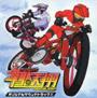 韋駄天翔 オリジナルサウンドトラック 2