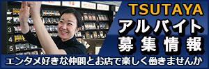 TSUTAYA アルバイト募集情報