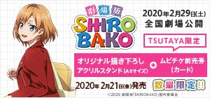劇場版「SHIROBAKO」ムビチケ&オリジナル描き下ろしアクリルスタンド