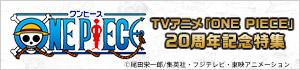 TVアニメ「ONE PIECE」20周年記念特集