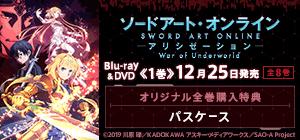 ソードアート・オンラインアリシゼーション War of Underworld