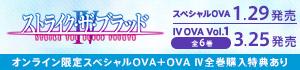 ストライク・ザ・ブラッド Ⅳ OVA