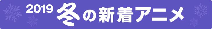 2019冬の新着アニメ