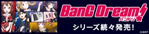 BanG Dream!シリーズ