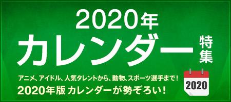 2020年 カレンダー 特集