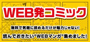 WEB発コミック