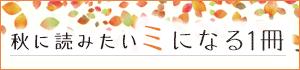 秋に読みたい ミになる1冊