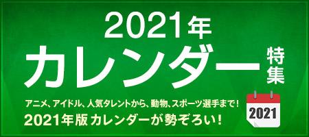 2021年 カレンダー 特集