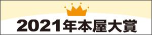 2021本屋大賞