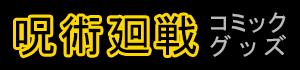 「呪術廻戦」コミックグッズ