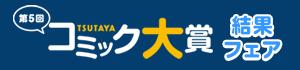 第5回TSUTAYAコミック大賞結果フェア