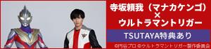 EC限>寺坂頼我(マナカケンゴ)×ウルトラマントリガー