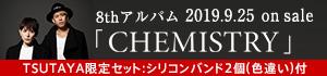 8thアルバム「CHEMISTRY」