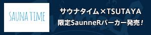 SaunneRパーカー