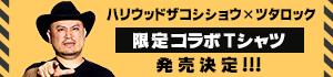 TSUTAYA限定販売 ハリウッドザコシショウ コラボTシャツ