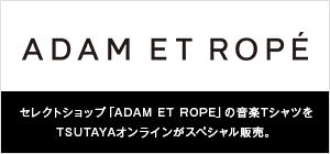 アダム・エ・ロペ10c