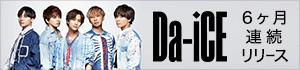 Da-iCe  6ヶ月連続リリース