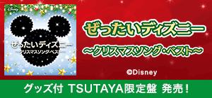 ディズニークリスマス特集