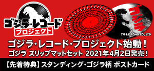 ゴジラ・レコード・プロジェクト