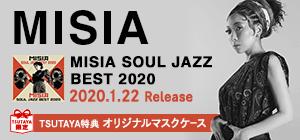 MISIA『MISIA SOUL JAZZ BEST 2020』(発売前)
