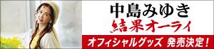 中島みゆき オフィシャルグッズ