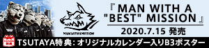 MAN WITH A MISSION(発売前)