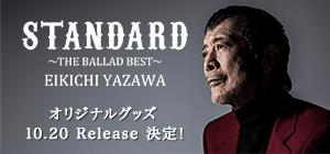 矢沢永吉 STANDARD〜THE BALLAD BEST〜発売記念TSUTAYA RECORDSオリジナルグッズ発売決定