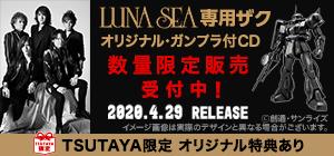 LUNA SEA ガンプラ(受付中)