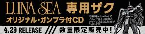 LUNA SEA ガンプラ(販売中)
