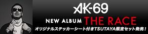 AK-69_0609(発売後)