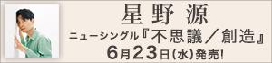 星野源シングル!6/23(水)発売決定!