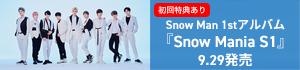 Snow Man 1stアルバム『Snow Mania S1』(特典あり)