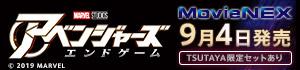 アベンジャーズ/エンドゲーム MovieNEX
