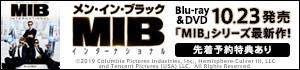 メン・イン・ブラック インターナショナル