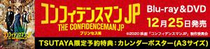 コンフィデンスマンJP プリンセス編