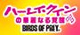 「ハーレイ・クインの華麗なる覚醒 BIRDS OF PREY」