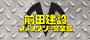 「前田建設ファンタジー営業部」